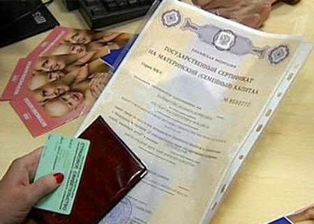 ...юбилейный сертификат на получение материнского (семейного) капитала.