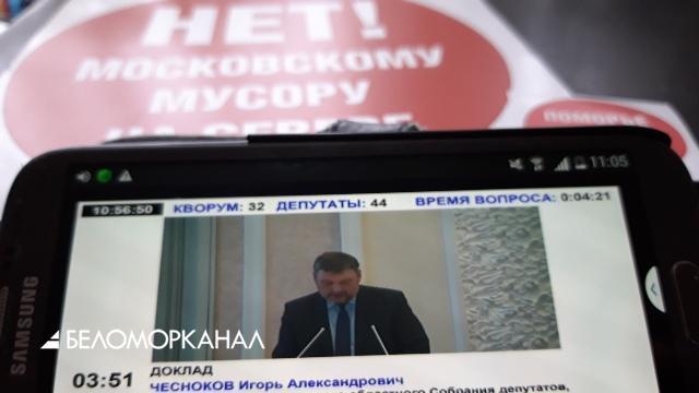 Депутаты облСобрания отказали жителям Архангельской области проводить референдум о запрете завоза мусора