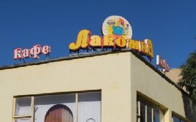 Северодвинскую «Лакомку» собираются продать с молотка