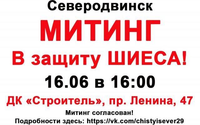 Накануне «прямой линии» с президентом корабелы Северодвинска будут протестовать против помойки в Шиесе и губернатора