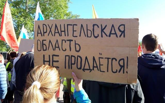 «Архангельская область не продается!» Фоторепортаж БК с северодвинского митинга