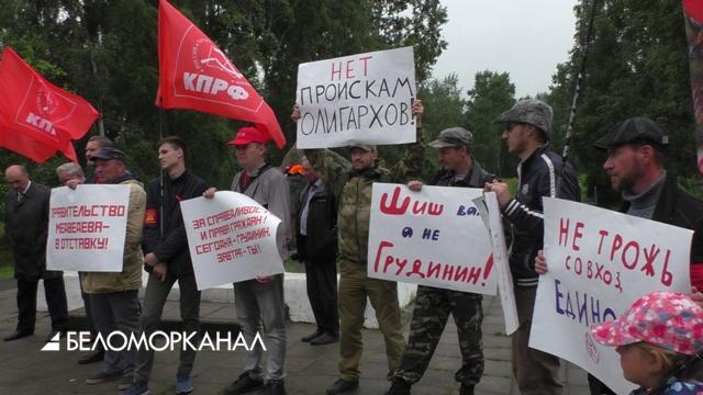 «Нет проискам олигархов!» В Архангельске прошел митинг в поддержку Павла Грудинина
