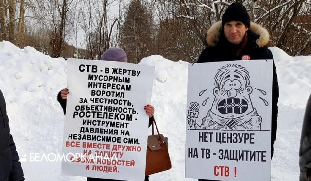 Северодвинцы поддержали телекомпанию СТВ