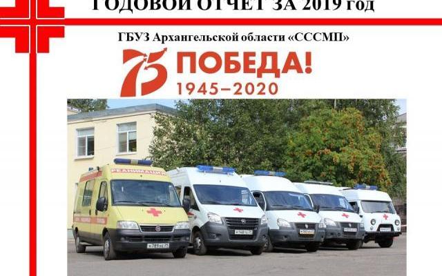 Главный врач Северодвинской станции скорой медицинской помощи рассказала об итогах работы - 2019
