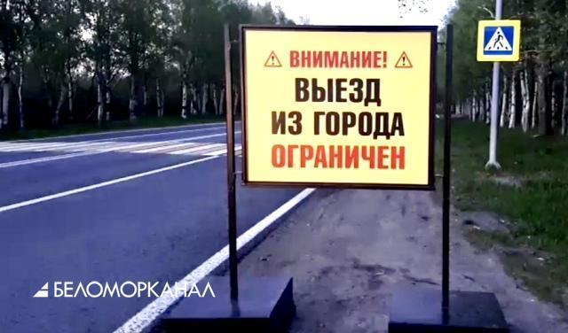 На въезде в Северодвинск снимают КПП. Город открывают