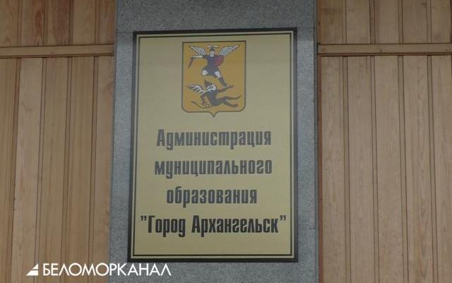 Безрадостно. В Архангельске завершилась заявочная компания на пост главы города
