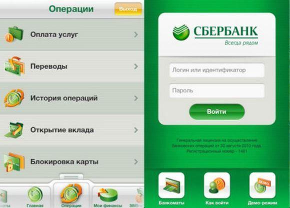 Скачать Приложение Сбербанк Онл Йн Для Android
