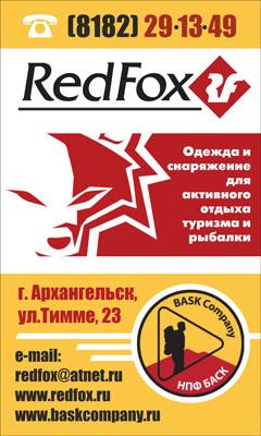 Одежда и снаряжение для активного отдыха, туризма и рыбалки.  www.redfox.ru