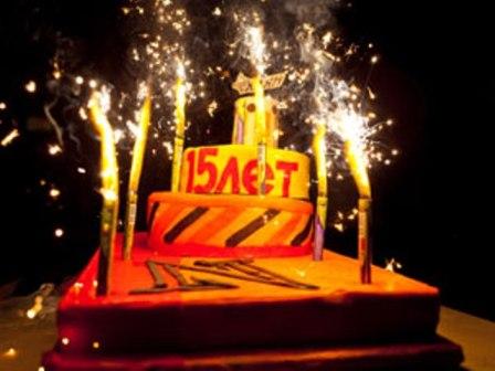 Поздравление с днем рождения фирмы 15 лет 93