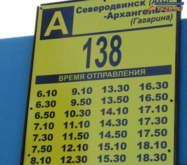 Архангельск автобусы расписание новый год