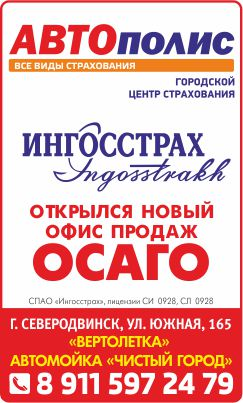 Хотите быстро оформить ОСАГО - звоните 8-911-594-77-44