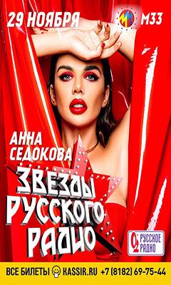 Седокова