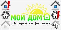 Мой дом Северодвинск