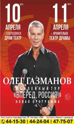Концерт Газманова. Только здесь!