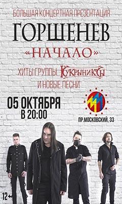 Горшенев - концерт в Архангельске
