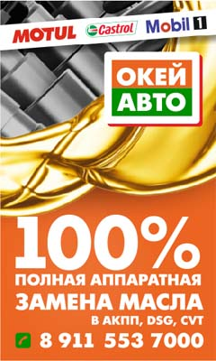 Бесплатная замена масла при покупке