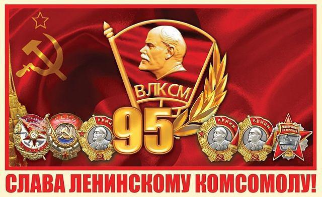 Картинки к юбилею комсомола 95 лет