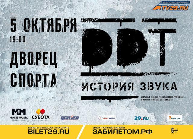 Юрий Шевчук иДДТ готовят новейшую концертную программу