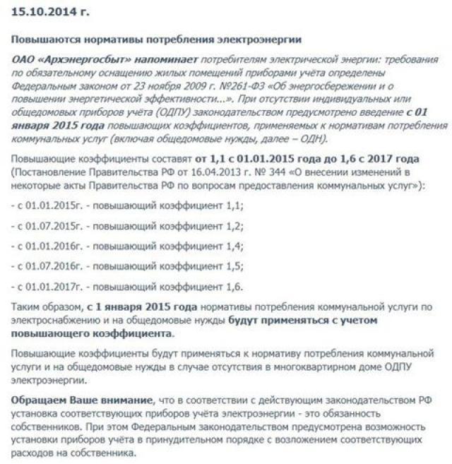 Постановление правительства оренбургской области по нормативам одн