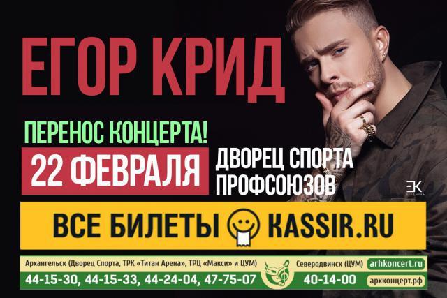 Архангельск билеты на концерт мариинский театр официальный сайт афиша август