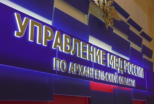 УМВД Архангельской области заявило, что 23 января будут немедленно пресекаться любые провокационные действия