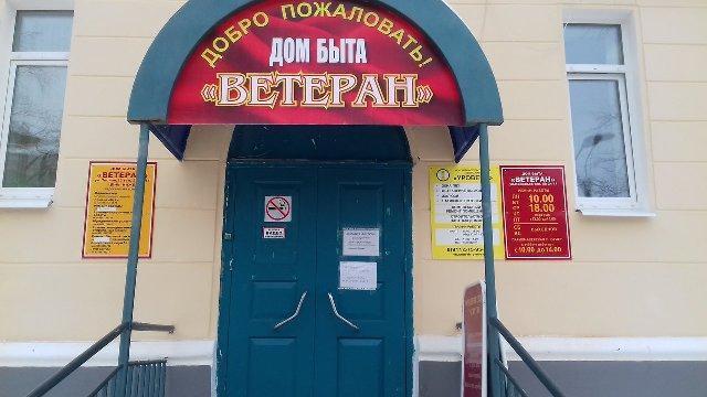 Северодвинский Дом быта «Ветеран» приглашает