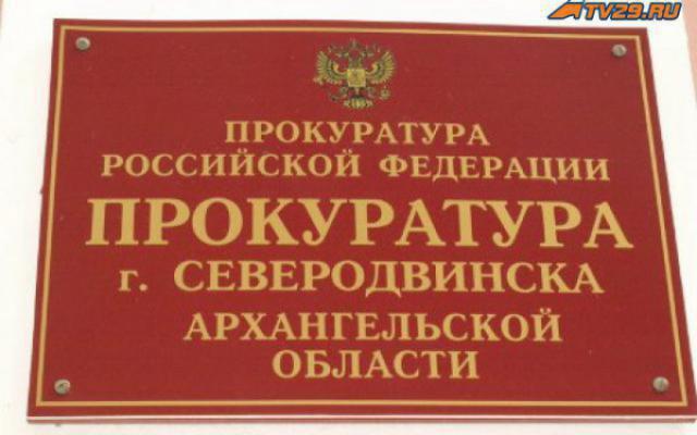 В Северодвинске в муниципальной прачечной «Белоснежка» систематически задерживают зарплату