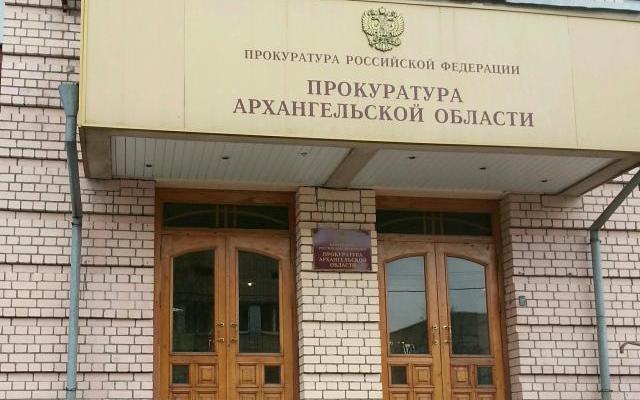 Прокуратура Архангельской области призвала воздержаться от участия в несогласованной акции 23 января