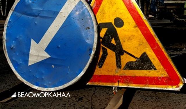 В Северодвинске перекроют часть Беломорского проспекта