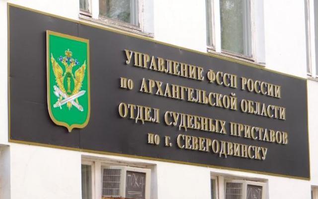 В Северодвинске задержан начальник службы судебных приставов