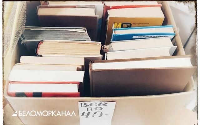 В Северодвинске состоится «Книжный спас» в защиту брошенных книг