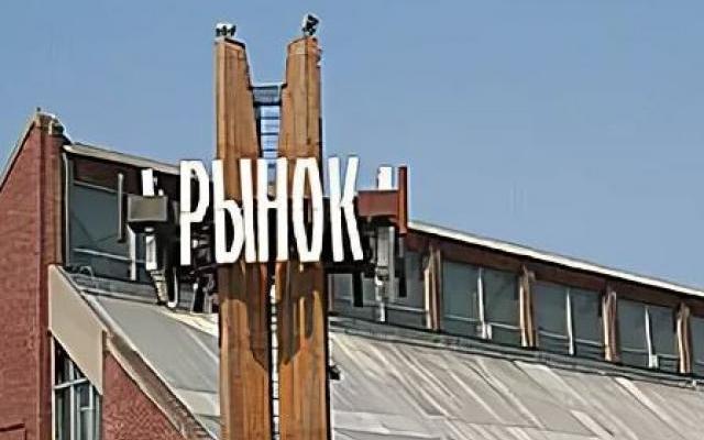 В Архангельске пустят с молотка центральный рынок
