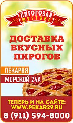 Пироги для вас